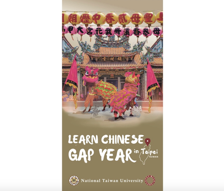 Gap Year Program - Chinese Gap Year in Taipei | National Taiwan University  1